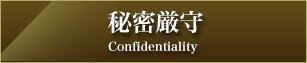 秘密厳守 Confidentiality